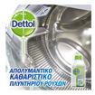 Εικόνα για Απολυμαντικό Καθαριστικό Πλυντηρίου Ρούχων με Άρωμα Λεμόνι Dettol 250 ml 4 + 2 Δώρο